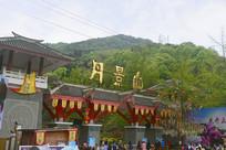 四川彭州丹景山景区