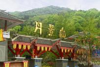 四川彭州丹景山景区大门