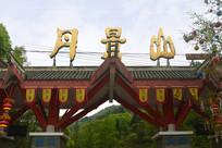 四川彭州丹景山门楼