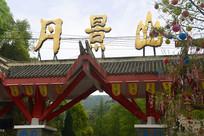 四川彭州丹景山门楼特写