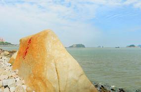 珠海海岸岛屿及石碑