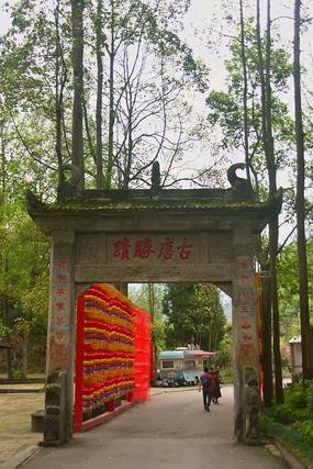 彭州丹景山古唐胜迹石牌坊