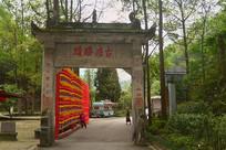 四川彭州丹景山牌楼