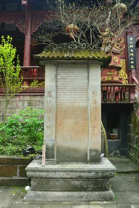 四川彭州丹景山鲁班庙石碑