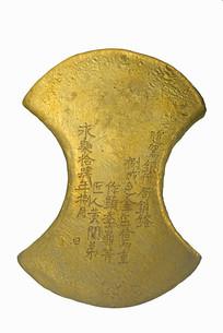 郑和下西洋文物-明代金锭