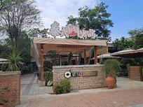 小镇清新餐饮店