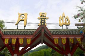 四川彭州丹景山