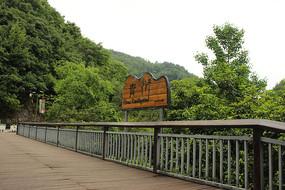 木质景观栈道