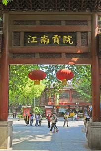 南京夫子庙-江南贡院牌楼