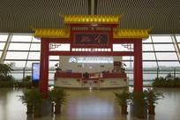 合肥新桥国际机场候机厅门楼