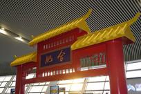 合肥新桥机场中式门楼装饰