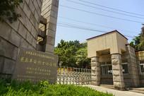 青岛革命烈士纪念馆