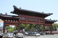 南京夫子庙牌楼