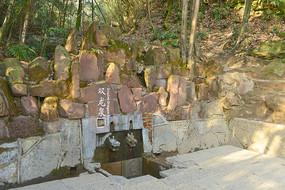 张家界国家森林公园双龙泉
