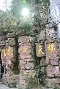 张家界百龙天梯石碑