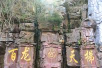 张家界国家森林公园百龙天梯景观石