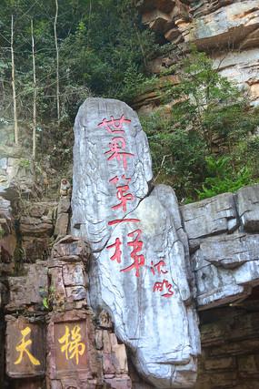 张家界森林公园-百龙天梯石碑