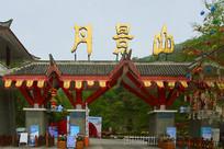 四川彭州丹景山-景区门楼