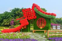 中国结立体植物园林景观