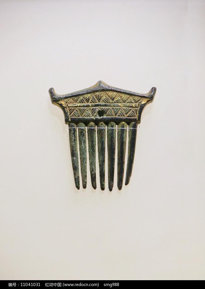 汉代鎏金铜梳图片
