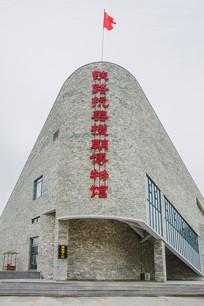 丹东铁路抗美援朝博物馆