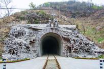 志愿军战士战斗群雕像与隧道