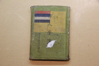 伪满洲国军人手册
