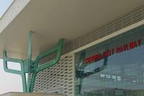 成都东站金沙文化元素装饰