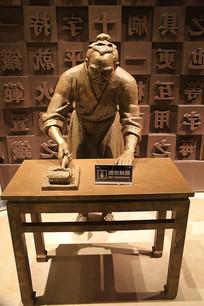 古代活字印刷雕像