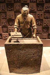 古代活字印刷雕像固版