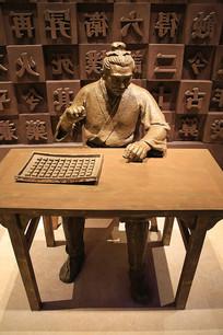 古代活字印刷雕像排版