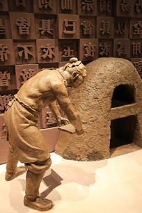 古代活字印刷雕像置范