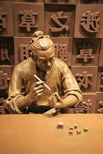 古代活字印刷雕像制字