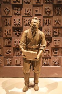 古代印刷术雕像置范