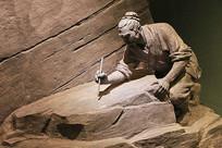 古人凿石修长城雕像