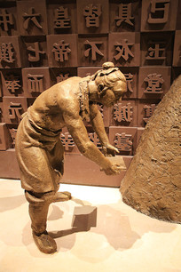 活字印刷雕像置范