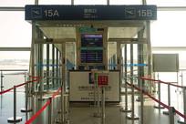 青岛流亭国际机场检票柜台