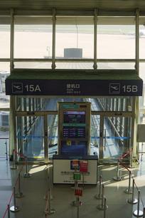 青岛流亭机场登机口及检票柜台