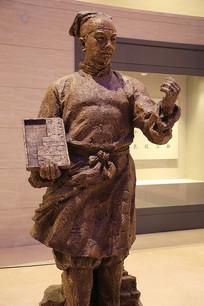 四大发明活字印刷毕昇雕像