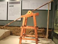 砲抛石器模型宋代