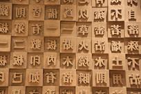 古代活字印刷字模排版