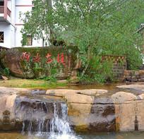 贵州省赤水丙安古镇山泉溪流和石碑