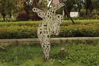 习武人物公园景观
