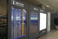 上海虹桥国际机场液晶信息栏