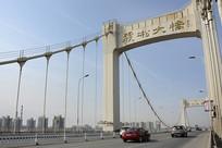 吉林市雾凇大桥