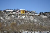 吉林北山寺庙冬季