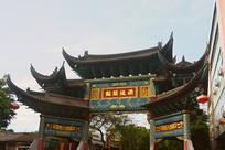 云南建水古城两迤锁钥牌楼