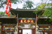 建水古城-文庙太和元气牌楼