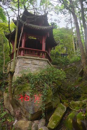 彭州丹景山汉柏摩崖石刻