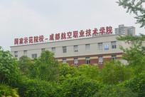 成都航空职业技术学院教学楼